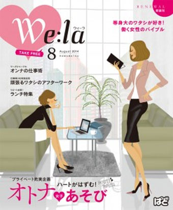 Wela(ウィーラ)8月号