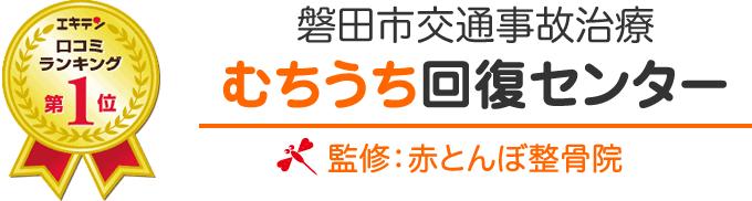 磐田市交通事故治療むちうち回復センター