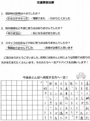 市 事故 磐田 交通